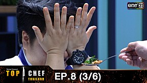 TOP CHEF THAILAND EP.8 (3\/6) | 20 พ.ค. 60