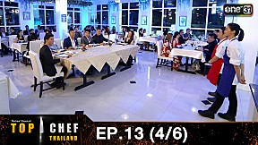 TOP CHEF THAILAND EP.13 (4\/6) END| 24 มิ.ย. 60