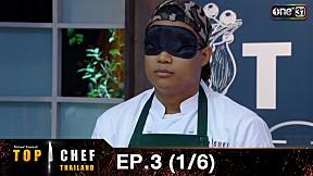TOP CHEF THAILAND EP.3 (1\/6)   8 เม.ย. 60
