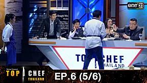 TOP CHEF THAILAND EP.6 (5\/6) | 6 พ.ค. 60