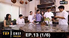 TOP CHEF THAILAND EP.13 (1\/6) END| 24 มิ.ย. 60