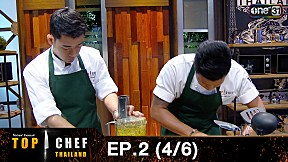 TOP CHEF THAILAND EP.2 (4\/6) | 1 เม.ย. 60