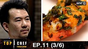 TOP CHEF THAILAND EP.11 (3\/6) | 10 มิ.ย. 60