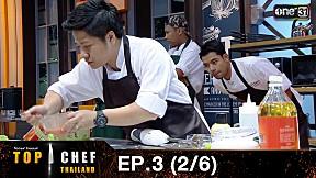TOP CHEF THAILAND EP.3 (2\/6) | 8 เม.ย. 60