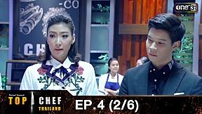 TOP CHEF THAILAND EP.4 (2\/6) | 22 เม.ย. 60