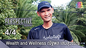 Perspective | Wealth and Wellness ณัฐพล เสมสุวรรณ [4\/4]