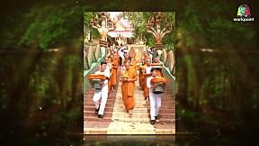 แฟนพันธุ์แท้ 2018 | หลวงปู่มั่น ภูริทัตโต | 17 ส.ค. 61 Full HD [1\/4]