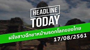 HEADLINE TODAY - ฝรั่งสาวฉีกขาหน้ามรดกโลกของไทย