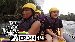 เทยเที่ยวไทย The Route | ตอน 344 | พาเที่ยว ล่องแก่งหินเพิง จ.ปราจีนบุรี [1\/4]
