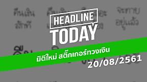 HEADLINE TODAY - มิติใหม่ สติ๊กเกอร์ทวงเงิน