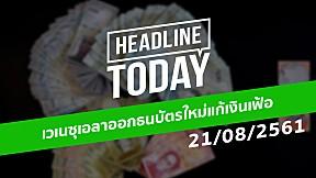HEADLINE TODAY - เวเนซุเอลาออกธนบัตรใหม่แก้เงินเฟ้อ