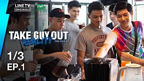 Take Guy Out  SS 3 Reality Trip 2 | EP.1 Love on Lane รักสุดท้ายที่ชายเลน [1\/3] (25 ส.ค. 61)