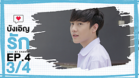 Love By Chance | EP.4 [3\/4]