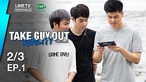 Take Guy Out  SS 3 Reality Trip 2 | EP.1 Love on Lane รักสุดท้ายที่ชายเลน [2\/3] (25 ส.ค. 61)