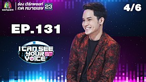 I Can See Your Voice -TH | EP.131 | เก้า จิรายุ | 22 ส.ค. 61 [4\/6]