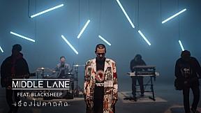 เรื่องไม่คาดคิด - MIDDLE LANE Feat. BLACKSHEEP [Official MV]