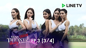 Miss Tiffany\'s 2018 The Exclusive | EP.3 [3\/4]