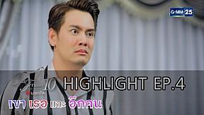 Highlight Club Friday The Series 10 รักนอกใจ ตอน เขา เธอ และอีกคน EP4