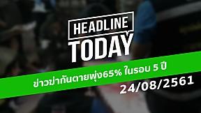 HEADLINE TODAY - ข่าวฆ่ากันตายพุ่ง65% ในรอบ 5 ปี