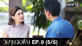 วิมานจอเงิน | EP.9 (5\/5)