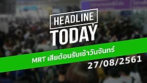 HEADLINE TODAY - MRT เสียต้อนรับเช้าวันจันทร์