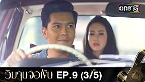 วิมานจอเงิน | EP.9 (3\/5)