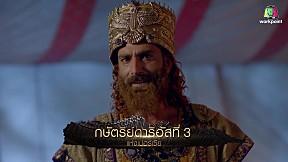 โปรุส ศึกสองราชันย์  | EP.131 | 29 ส.ค. 61 [2\/3]