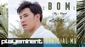 หนึ่งนาทีที่... (This) Moment - BOM ( บอม อนุรักษ์ ) [Official MV] My Dream OST