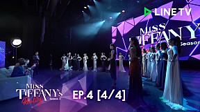 Miss Tiffany\'s The Reality Season 2 | EP.4 [4\/4]