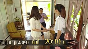 ตัวอย่าง วิมานจอเงิน   EP.12   30 ส.ค. 61   one31