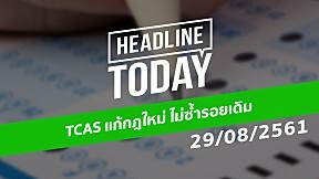 HEADLINE TODAY - TCAS แก้กฎใหม่ ไม่ซ้ำรอยเดิม