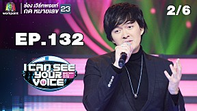I Can See Your Voice -TH   EP.132   แหนม รณเดช   29 ส.ค. 61 [2\/6]