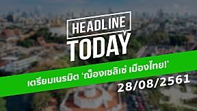 HEADLINE TODAY - เตรียมเนรมิต 'ฌ็องเซลิเซ่ เมืองไทย!'