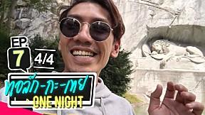 ทอล์ก-กะ-เทย ONE NIGHT | EP.7 แขกรับเชิญ \'ปิงปอง ธงชัย, หน่อง ธนา\' [4\/4]