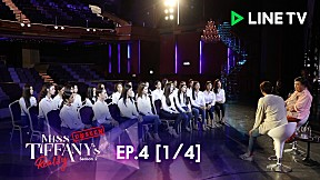 Miss Tiffany\'s 2018 The Exclusive | EP.4 [1\/4]