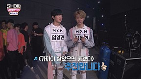 [Showchampion behind EP.105] Come Back a New Song MXM