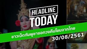 HEADLINE TODAY - ชาวเน็ตกัมพูชาขอทวงคืนโขนจากไทย
