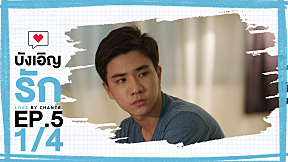 Love By Chance | EP.5 [1\/4]