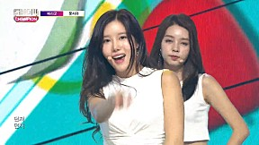 Show Champion EP.282 BerryGood - Green Apple
