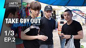 Take Guy Out  SS 3 Reality Trip 2 | EP.2 Love on Lane รักสุดท้ายที่ชายเลน [1\/3] (1 ก.ย. 61)