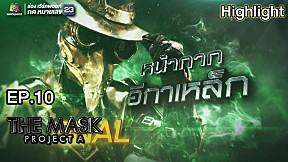 หน้ากากอีกาเหล็ก | EP.10 | THE MASK PROJECT A