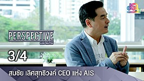 Perspective | สมชัย เลิศสุทธิวงค์ CEO แห่ง AIS [3\/4]