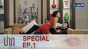 Special ปาก EP.1