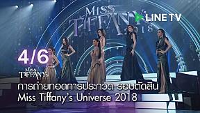 Miss Tiffany\'s Universe 2018 Final Round [4\/6]