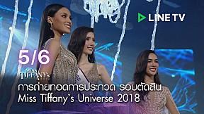 Miss Tiffany\'s Universe 2018 Final Round [5\/6]