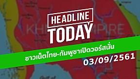 HEADLINE TODAY - ชาวเน็ตไทย-กัมพูชาเปิดวอร์สนั่น