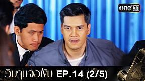 วิมานจอเงิน | EP.14 (2\/5)