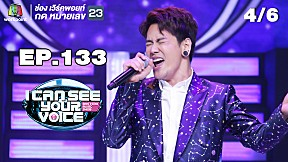 I Can See Your Voice -TH | EP.133 | อ๊อฟ ปองศักดิ์ | 5 ก.ย. 61 [4\/6]