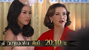 ตัวอย่าง วิมานจอเงิน | EP.14 | 4 ก.ย. 61 | one31