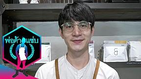 พ่อค้าแซ่บ #323 คุณสมาร์ท ร้าน FACTORY COFFEE